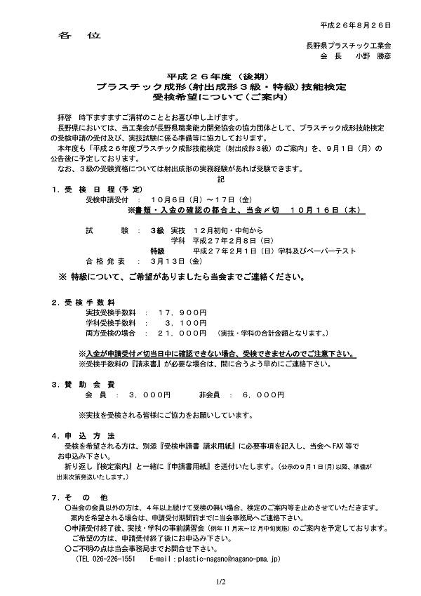 h26_kouki-001