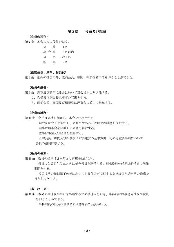 nagano_kaisoku002
