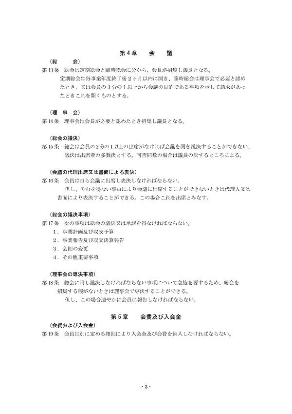 nagano_kaisoku003