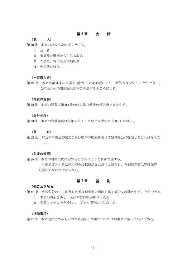 nagano_kaisoku004