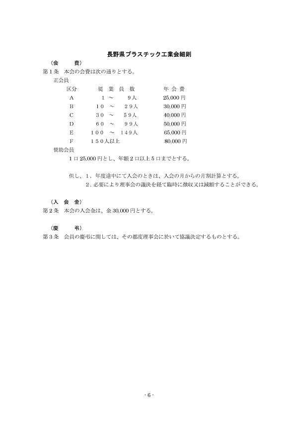 nagano_kaisoku006