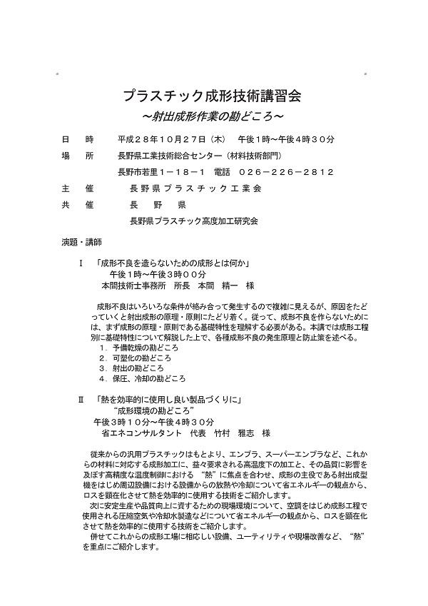 プラスチック成形技術講習会 ~射出成形作業の勘どころ~